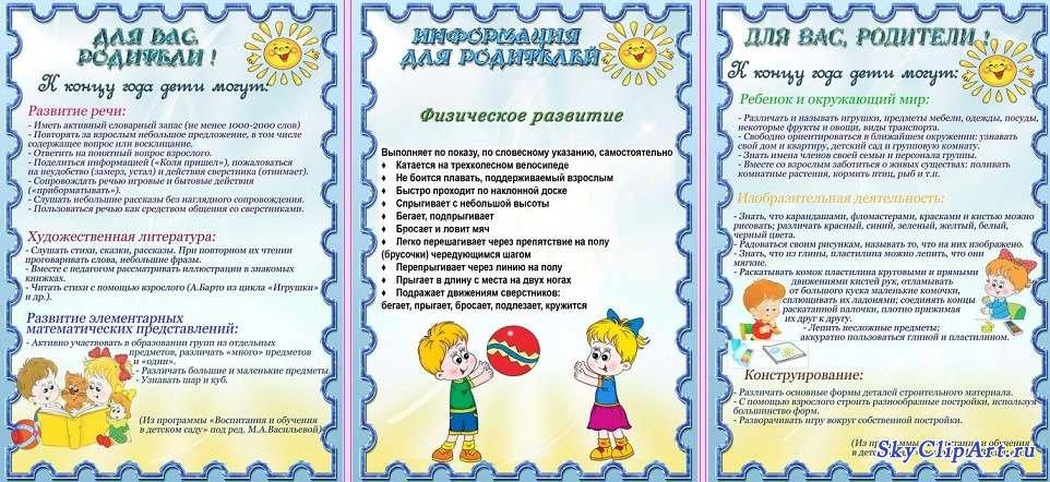 Картинки о детях и родителях в детском саду шаблон